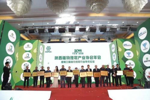 2018陕西植物提取产业协会年会圆满落幕