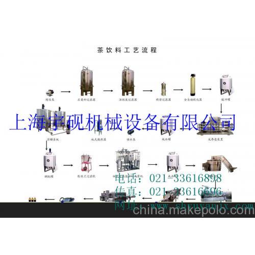Y-CYX茶饮料生产线,宇砚小型果汁生产线,生产线厂家